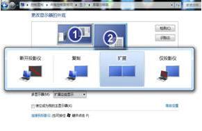 Windows7系统双屏显示设置