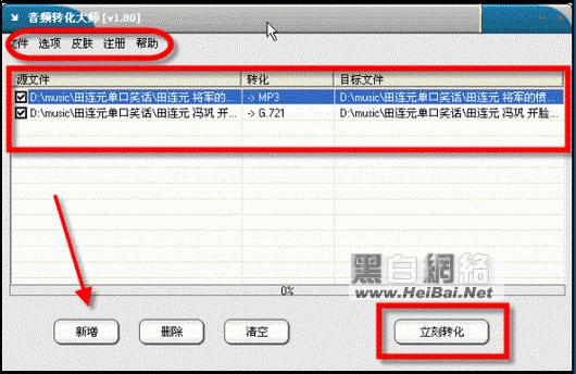 音频转化大师使用方法