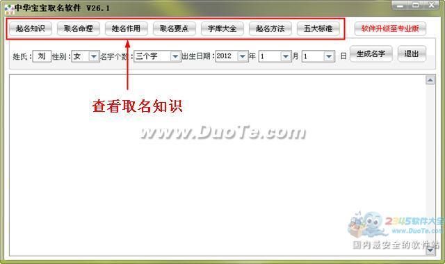 中华宝宝取名软件使用指南