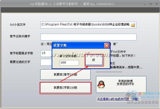 如何分割txt文件,txt切割器使用教程