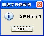 超级文件粉碎机保护好你的隐私