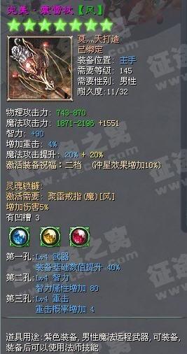 征途2非RMB玩家修改装备灵魂技巧