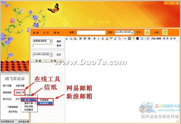 鸿飞日记本信纸使用教程