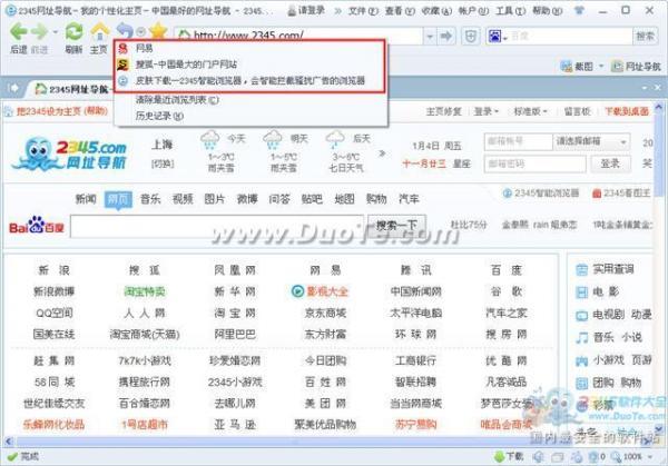 2345智能浏览器怎么恢复网站