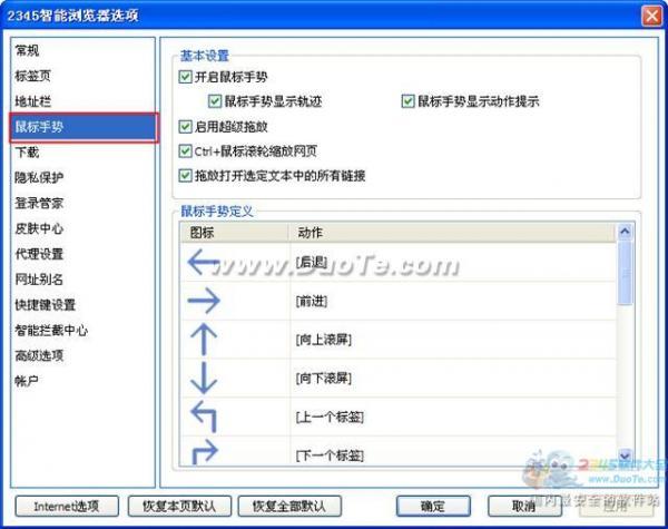 2345智能浏览器鼠标手势设置
