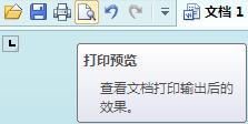 WPS文字如何预览要打印的文档