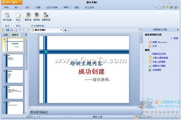 WPS演示教程之使用内置模板创建演示文稿