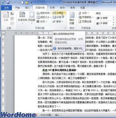 word2010怎么插入分节符
