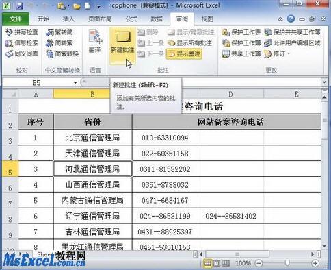 Excel2010怎么添加批注