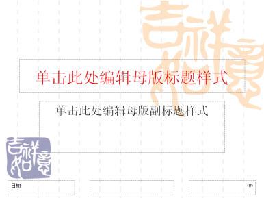 PowerPoint2007设置幻灯片母版版式及背景图片