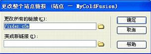 Dreamweaver在站点范围内更改链接