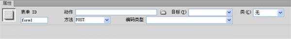 Dreamweaver添加表单方法