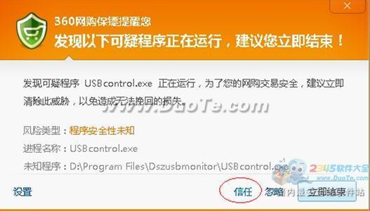 大势至USB控制大师使用教程