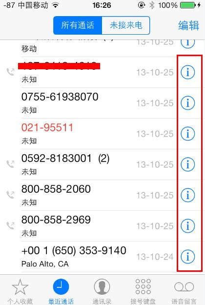 iOS7如何设置电话和信息黑名单