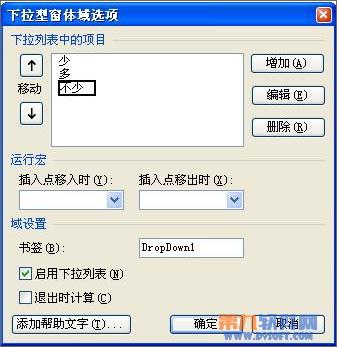 如何用WPS文档制作网络调查问卷
