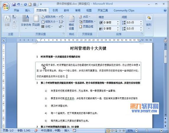 Word如何设置文档关键段落