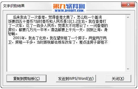 WPS如何将书本文字快速录入电脑