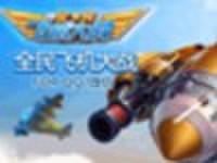 《全民飞机大战》机动悍将和黄金斗士属性对比