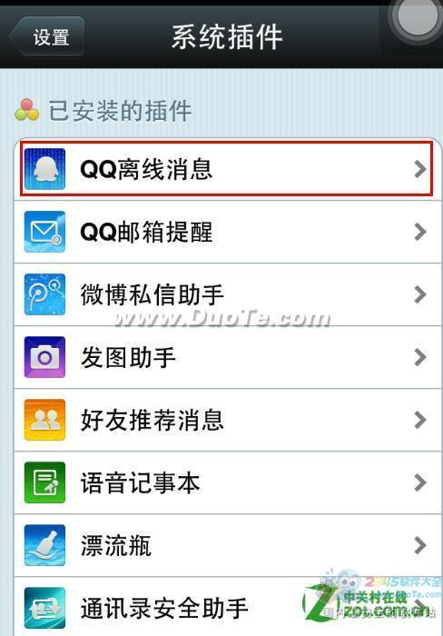 怎样关闭QQ微信在线状态