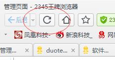 360安全浏览器上面的刷新在哪里