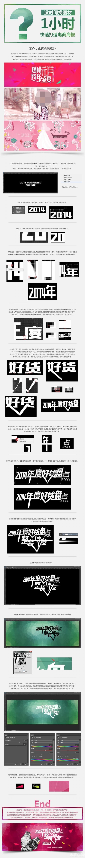 ps实用教程:设计漂亮的电商海报字体