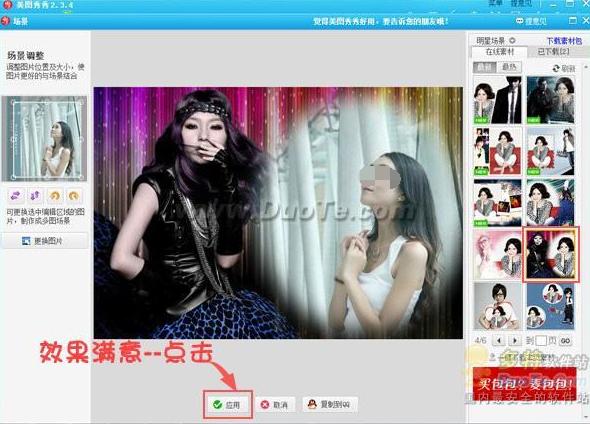 """美图秀秀新版2.3.4  新增""""明星场景""""分类"""