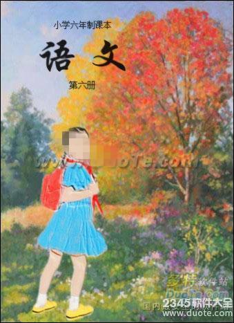 留住80后集体回忆 制作水彩语文课本封面