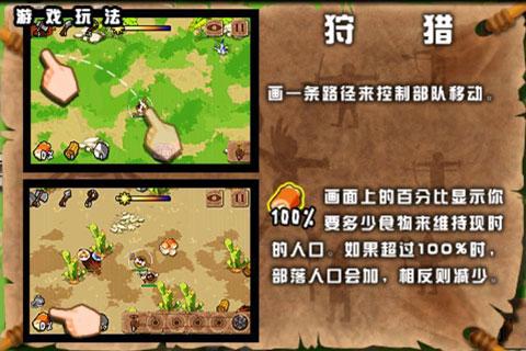 《上古部落》简要游戏攻略