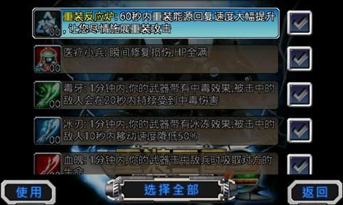 《重装三国2武神再临》介绍