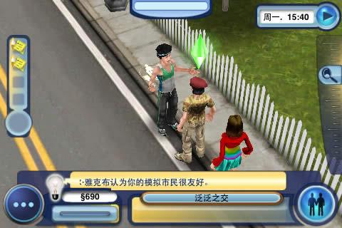 《模拟人生3》游戏介绍