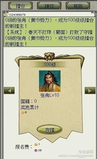 《军临城下》攻略之擂台系统