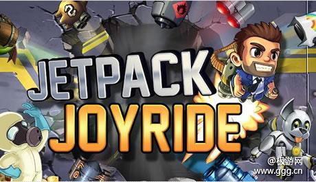 《火箭飞人Jetpack Joyride》35个成就完成攻略