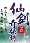 《仙剑奇侠传5》支线任务之凤羽回音