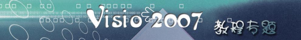 Visio 2007教程专题