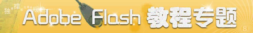 Adobe Flash视频教程专题