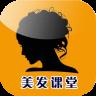 美发造型app
