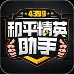 4399和平精英助手app