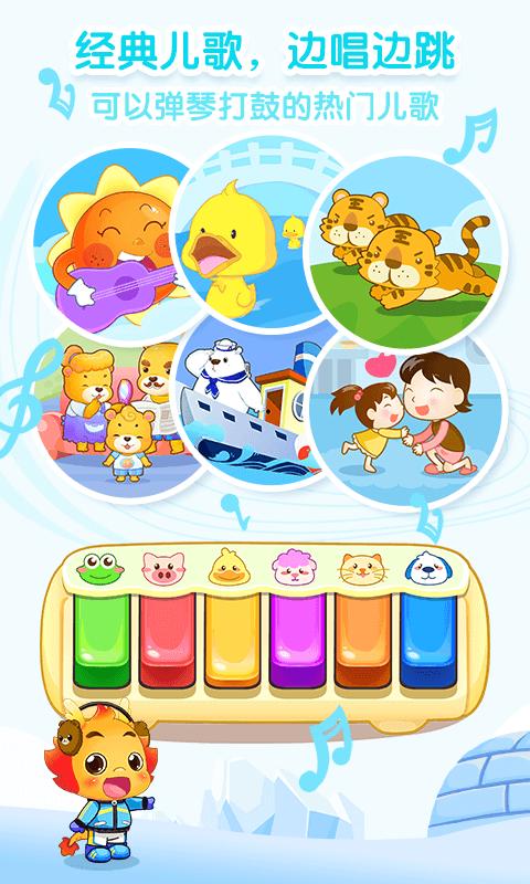 小伴龙-儿童早教软件截图3
