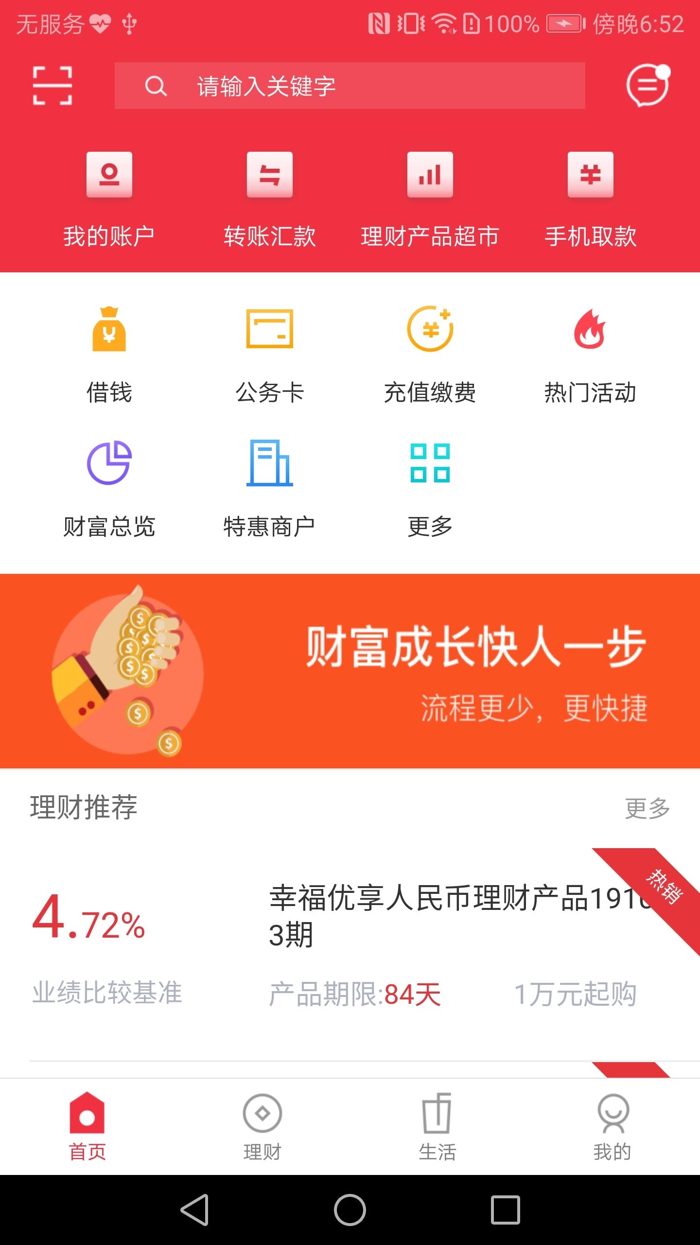 潍坊银行软件截图1