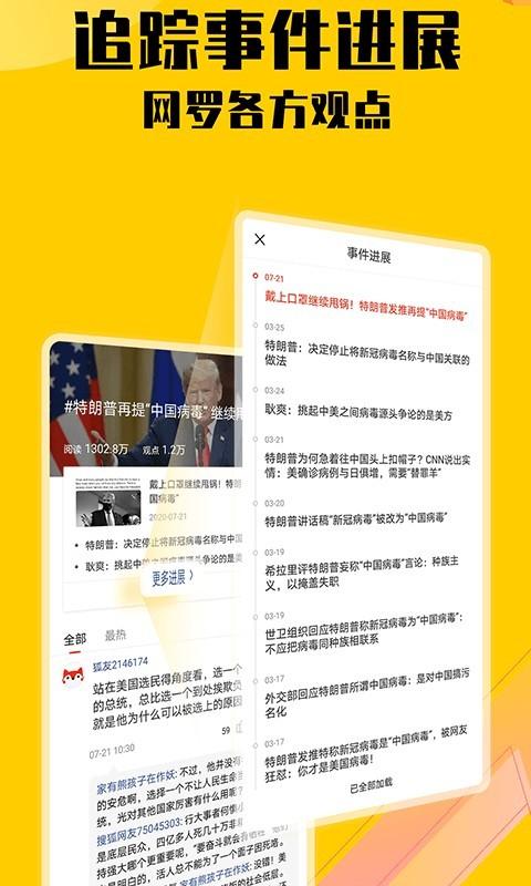 搜狐新闻软件截图3