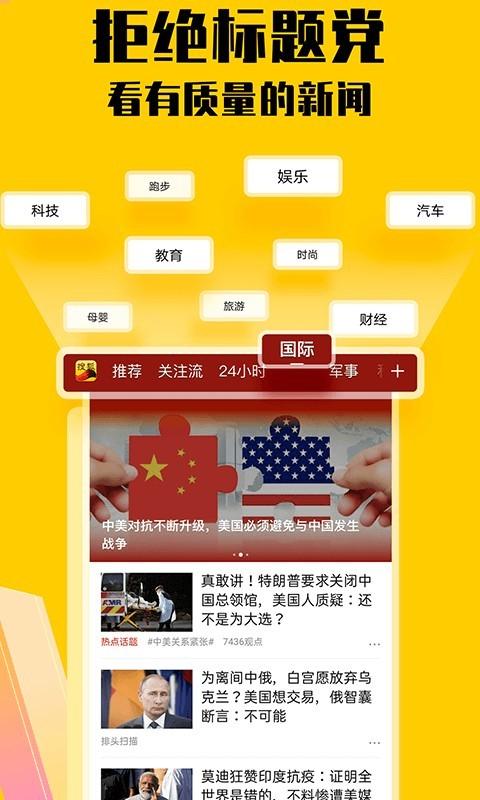 搜狐新闻软件截图4
