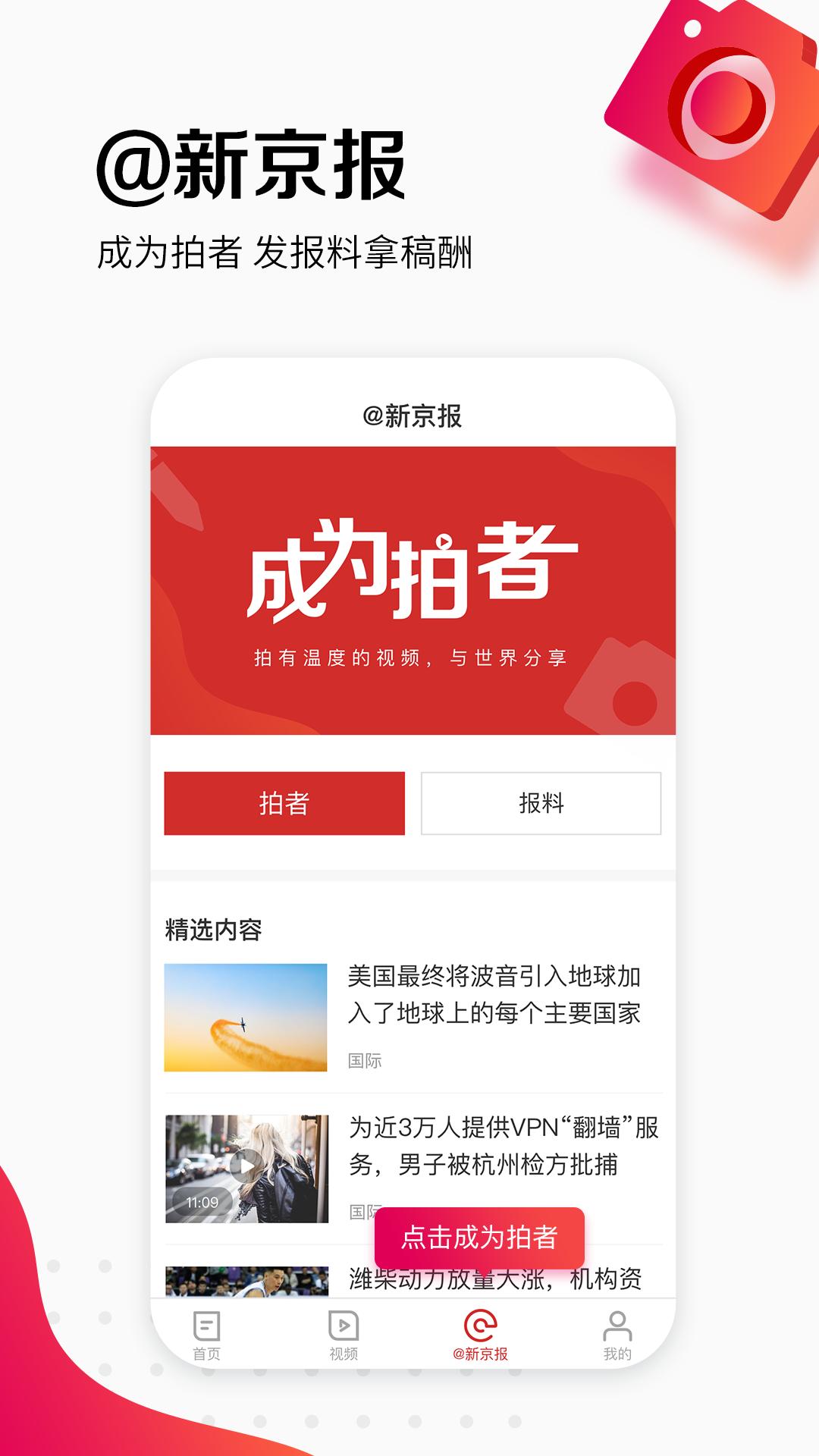 新京报软件截图3