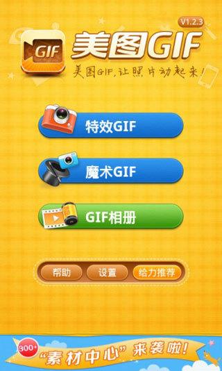 美图GIF软件截图0