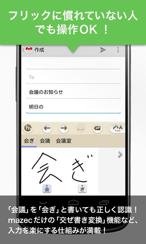 日语手写输入法 mazec2软件截图2