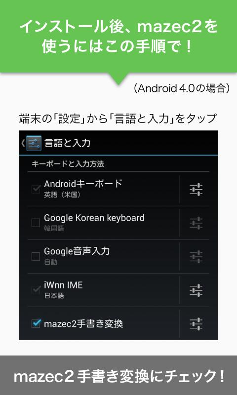 日语手写输入法 mazec2软件截图4