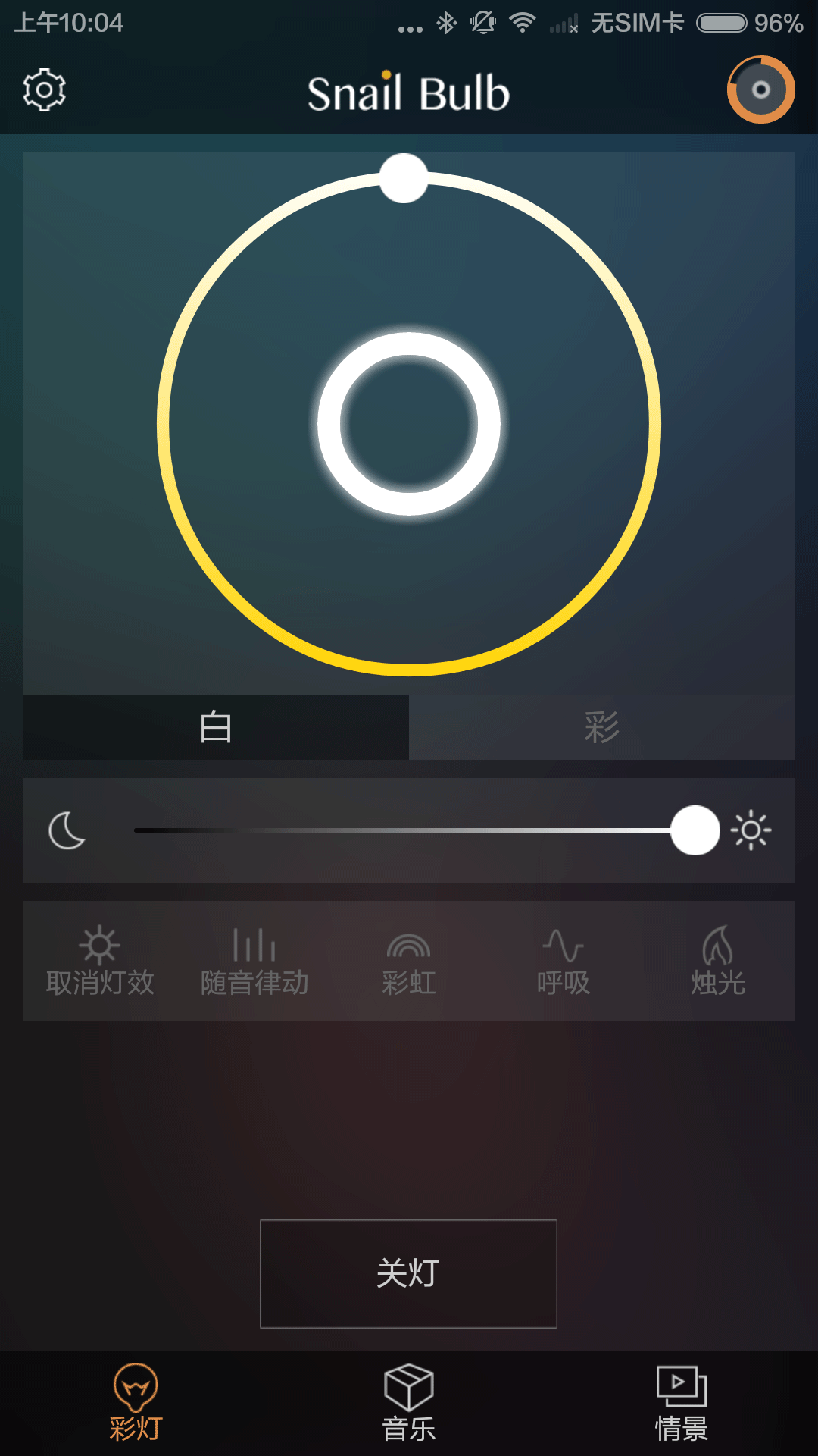 蜗灯软件截图1