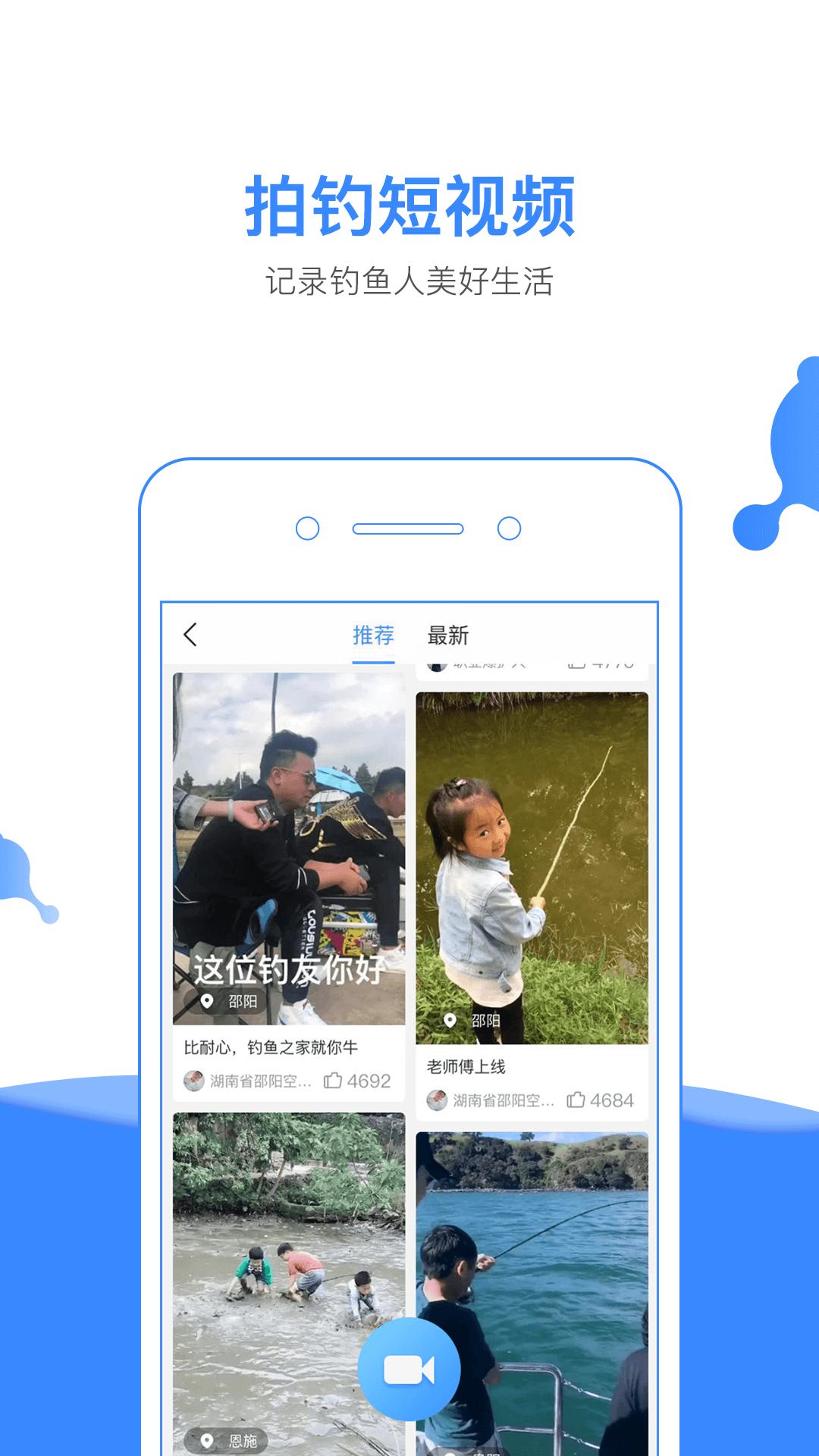 钓鱼人软件截图3