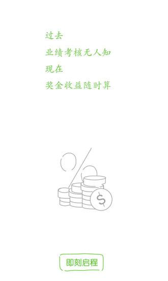 绿叶人软件截图2