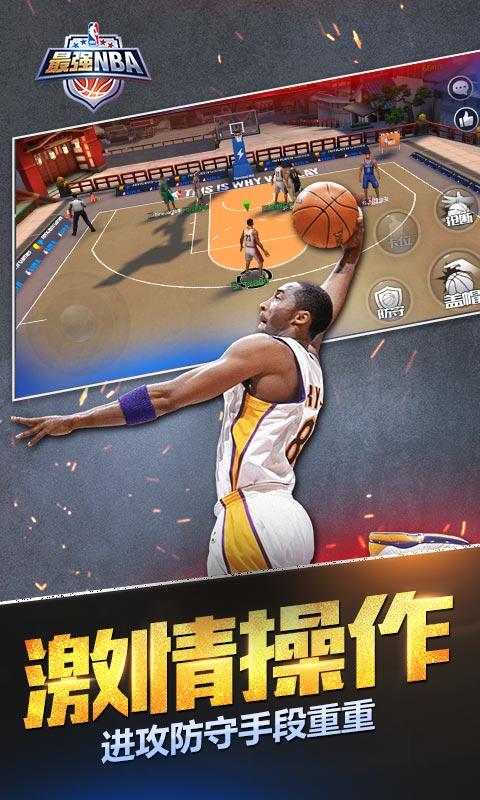 最强NBA软件截图2