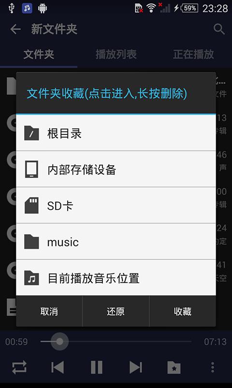 无损高保真音乐播放器软件截图2